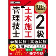 2級土木施工管理技士 第一次・第二次検定合格ガイド 第2版 (建築土木教科書) [単行本]