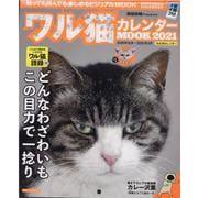 ワル猫カレンダーMOOK2021 [ムックその他]