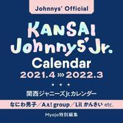 関西ジャニーズJr.カレンダー 2021.4-2022.3 [ムックその他]