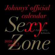 Sexy Zone オフィシャルカレンダー 2021.4-2022.3 [ムックその他]