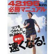 42.195km必勝マニュアル-サブ4の壁は乗り越えられる! コツをつかんだRUNトレで確実に速くなる!(エイムック 4728) [ムックその他]