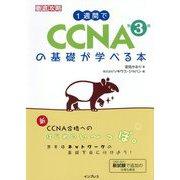 徹底攻略 1週間でCCNAの基礎が学べる本 第3版 [単行本]