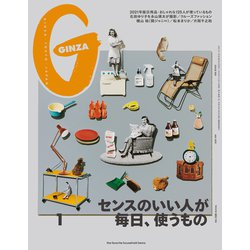 GINZA (ギンザ) 2021年 01月号 [雑誌]