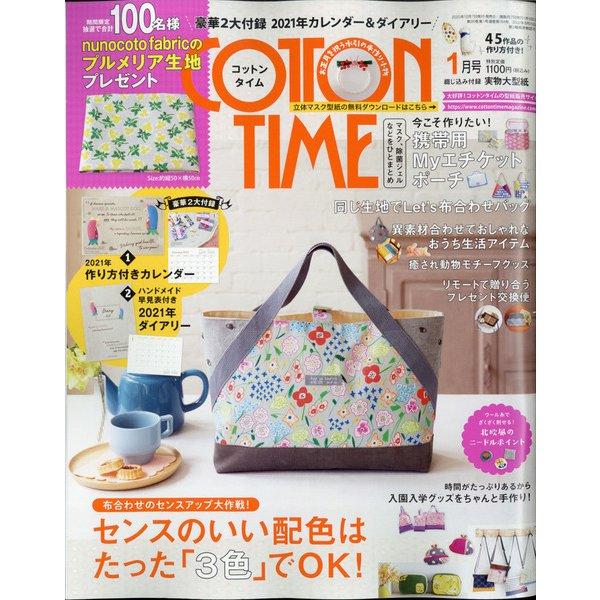 COTTON TIME (コットン タイム) 2021年 01月号 [雑誌]