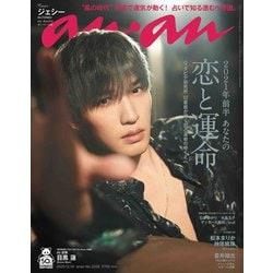 an・an (アン・アン) 2020年 12/16号 [雑誌]