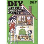 DIY―好きが極まって不動産オーナーになっちゃった話(コミックエッセイの森) [単行本]