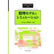 数理モデルとシミュレーション(SGCライブラリ) [全集叢書]