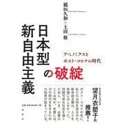 日本型新自由主義の破綻―アベノミクスとポスト・コロナの時代 [単行本]