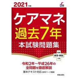 ケアマネ過去7年本試験問題集〈2021年版〉 [単行本]