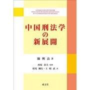 中国刑法学の新展開 [単行本]