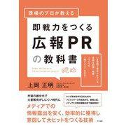 現場のプロが教える即戦力をつくる広報PRの教科書 [単行本]