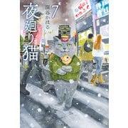 夜廻り猫(7)(ワイドKC) [コミック]