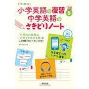 小学英語の復習&中学英語のさきどりノート [単行本]