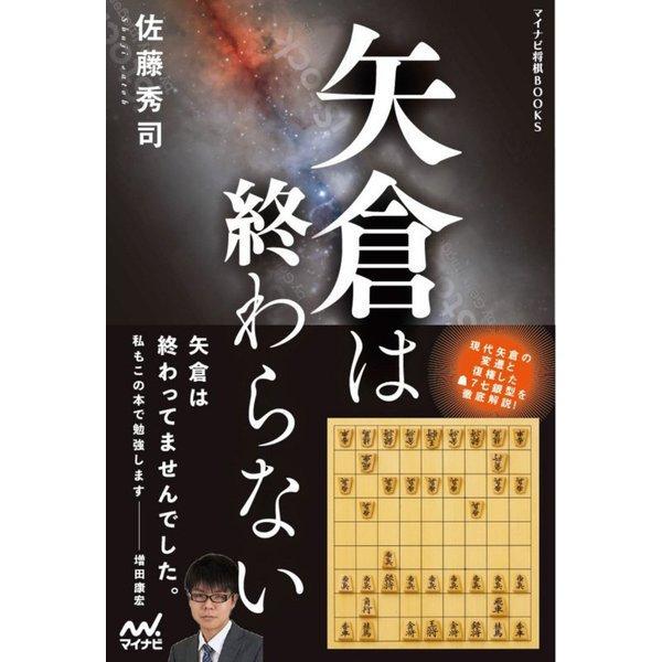矢倉は終わらない(マイナビ将棋BOOKS) [単行本]