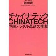 チャイナテック―中国デジタル革命の衝撃 [単行本]