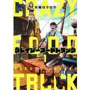 クレイジーフードトラック 1(バンチコミックス) [コミック]