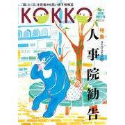 『KOKKO』別冊発行号 特集「2020年人事院勧告」 [単行本]