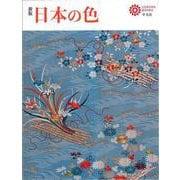 新版 日本の色(コロナ・ブックス) [単行本]