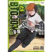 BTOOOM! U―18 4(バンチコミックス) [コミック]