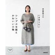 斉藤謠子のいま作りたいシンプルな服とかわいい小物 [単行本]