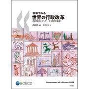 図表でみる世界の行政改革OECDインディケータ〈2019年版〉 [単行本]