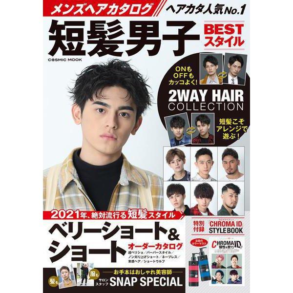 メンズヘアカタログ 短髪男子BESTスタイル(コスミックムック) [ムックその他]