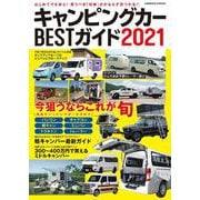キャンピングカーBESTガイド2021(コスミックムック) [ムックその他]