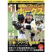 ホークス優勝!プロ野球SMBC日本シリーズ2020総括BOOK(コスミックムック) [ムックその他]