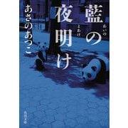 藍の夜明け(角川文庫) [文庫]