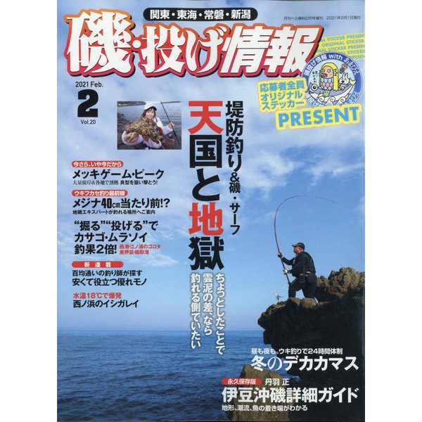 磯・投げ情報 2021年 02月号 [雑誌]