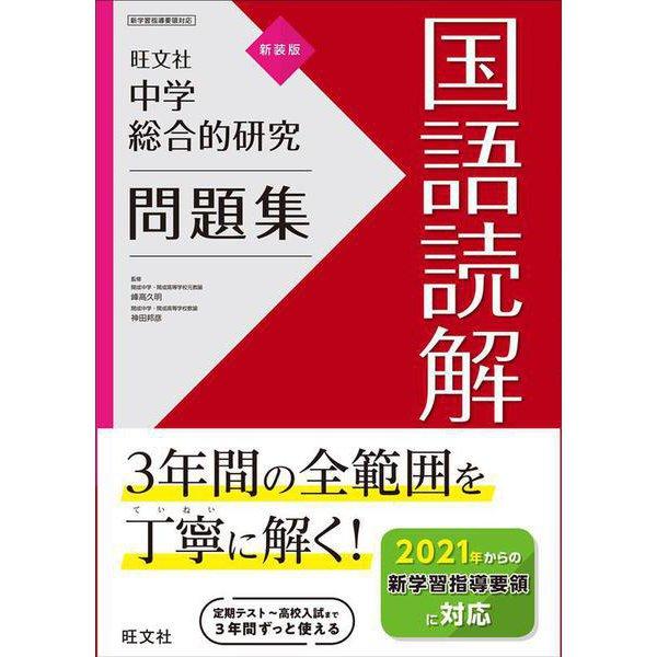 中学総合的研究問題集 国語読解  新装版 [全集叢書]