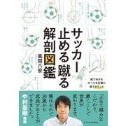 サッカー止める蹴る解剖図鑑 [単行本]