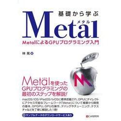 基礎から学ぶMetal―MetalによるGPUプログラミング入門 [単行本]