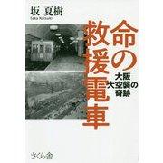 命の救援電車―大阪大空襲の奇跡 [単行本]