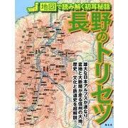 長野のトリセツ―地図で読み解く初耳秘話 [単行本]