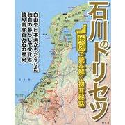 石川のトリセツ―地図で読み解く初耳秘話 [単行本]