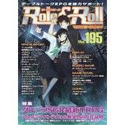 Role&Roll Vol.195 [単行本]