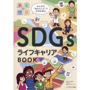 未来の授業 SDGsライフキャリアBOOK [単行本]