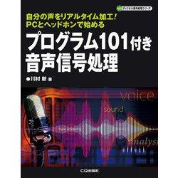 プログラム101付き音声信号処理(ディジタル信号処理シリーズ) [単行本]
