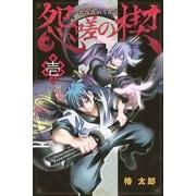 怨嗟の楔(1)(講談社コミックス) [コミック]