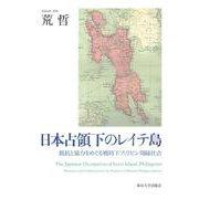 日本占領下のレイテ島―抵抗と協力をめぐる戦時下フィリピン周縁社会 [単行本]