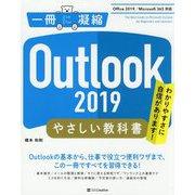Outlook 2019やさしい教科書―Office 2019/Microsoft 365対応 [単行本]