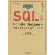 集中演習 SQL入門―Google BigQueryではじめるビジネスデータ分析(できるDigital Camp) [単行本]