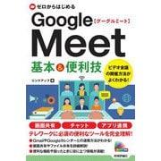 ゼロからはじめるGoogle Meet基本&便利技 [単行本]