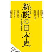 新説の日本史―古代から近現代まで [新書]