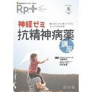 Rp.+(レシピプラス) 2021年冬号 Vol.20 No.1 神経ゼミ:抗精神病薬講座-薬のはたらきと使いドコロがざっくりわかる本 [単行本]