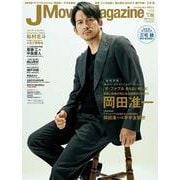 J Movie Magazine<Vol.66>(パーフェクト・メモワール) [ムックその他]