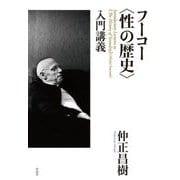 """フーコー""""性の歴史""""入門講義 [単行本]"""