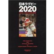 日本ラグビー 2020-令和元年~令和2年公式戦主要記録(B・B MOOK 1499) [ムックその他]