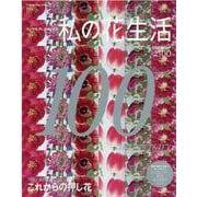 私の花生活 NO.100-花が好き、押し花が大好き(Heart Warming Life Series) [ムックその他]